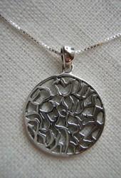 Shema Israel, rundt sølvsmykke 22 mm, med sølvkjede