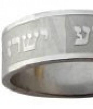Stålring med jødisk trosbekjennelse