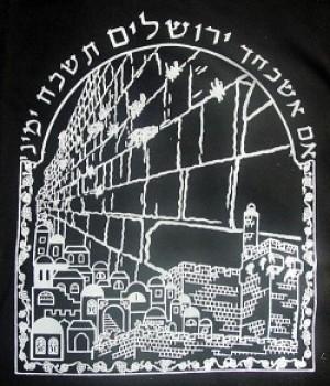 «Glemmer ikke Jerusalem» t-skjorte